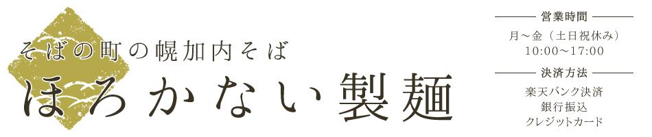 ほろかない製麺:作付け面積・生産量ともに日本一を誇る幌加内町の蕎麦をお届けします!