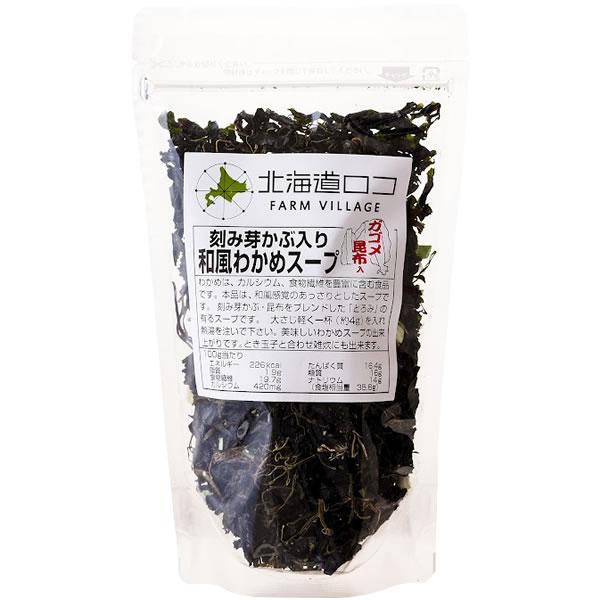 北海道の水・お茶・ソフトドリンク・スープ>北海道のスープ>和風わかめスープ