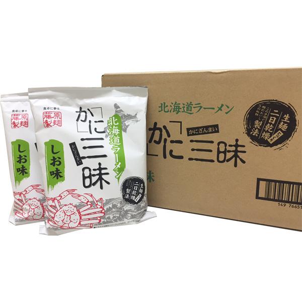 低温乾燥麺 北海道ラーメン かに三昧 超歓迎された 入手困難 しお味 10食入