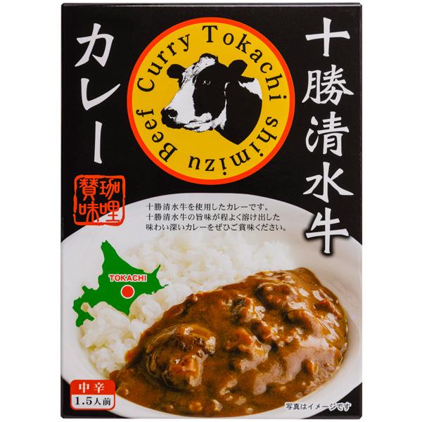 十勝清水牛を使用したカレーです 格安 価格でご提供いたします 十勝清水牛の旨味が程よく溶け出した味わい深いカレーを是非ご賞味ください 十勝清水牛カレー 中辛 日本最大級の品揃え 1.5人前 220g