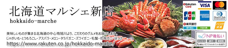 北海道マルシェ新店:お歳暮ギフト タラバガニ、ズワイガニ、毛蟹なら北海道マルシェ新店
