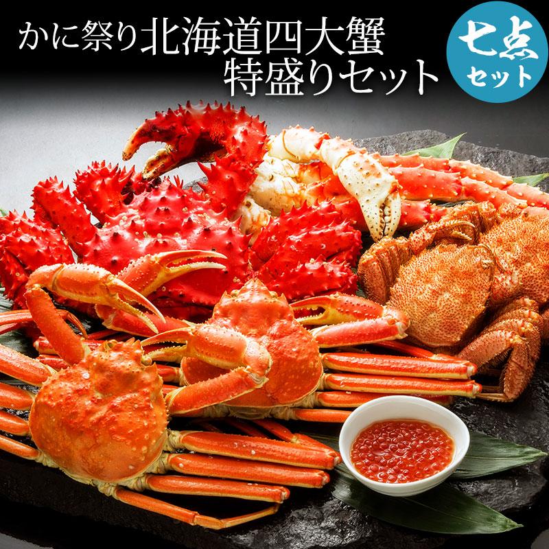 かに祭り 北海道四大蟹 特盛りセット カニ4尾の最高級ギフト 大切な人へのギフトに!カニセット 最高級ギフト 送料無料 内祝い 御祝い 御礼 お取り寄せ 通販