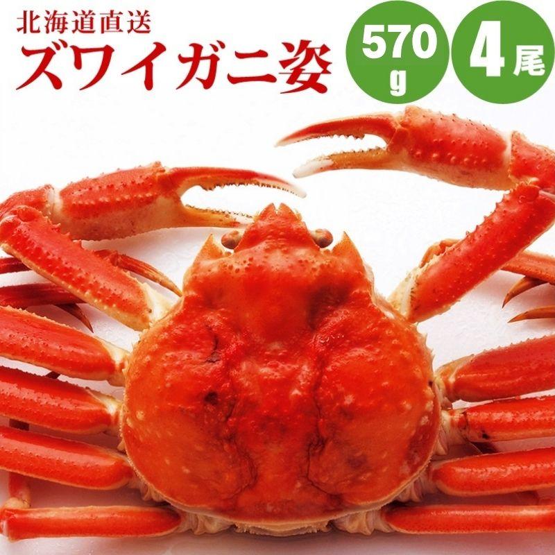 【かに カニ 蟹】 贈り物にズワイガニ姿。カニ好きも納得の品質 【かに カニ 蟹】 ズワイガニ姿570g×4尾 送料無料すっきりした甘みのギフトに最適なズワイガニ姿 カニの中でも人気のズワイガニ姿 カニ 食べ物 食品 通販