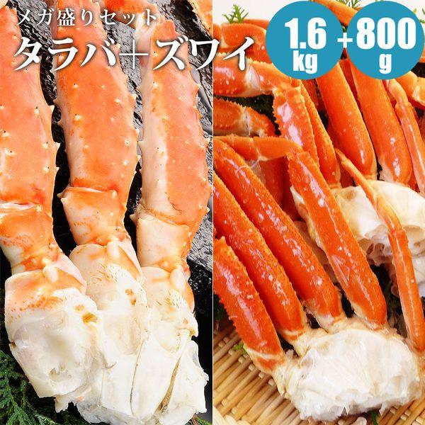 送料無料 「蟹メガ盛りセット」タラバ足1.6kg+ズワイ足800g タラバガニとズワイガニのお得セット 内祝い 御祝い 御礼 お返し お取り寄せ 通販