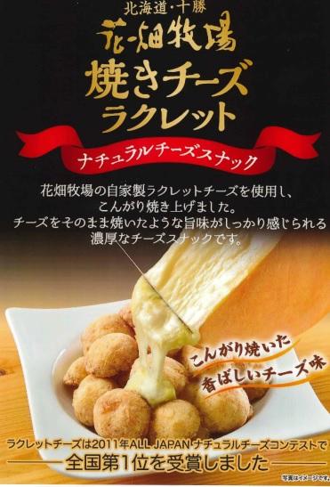 Hokkaidoomiyagegiftokadashoten Fried Cheese Raclette Rakuten