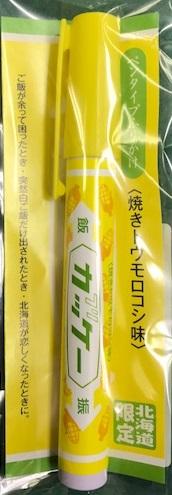 칵케이 4 종류 세트연어・게・가리비・구이 옥수수미 각 1개(펜 타입 뿌려)