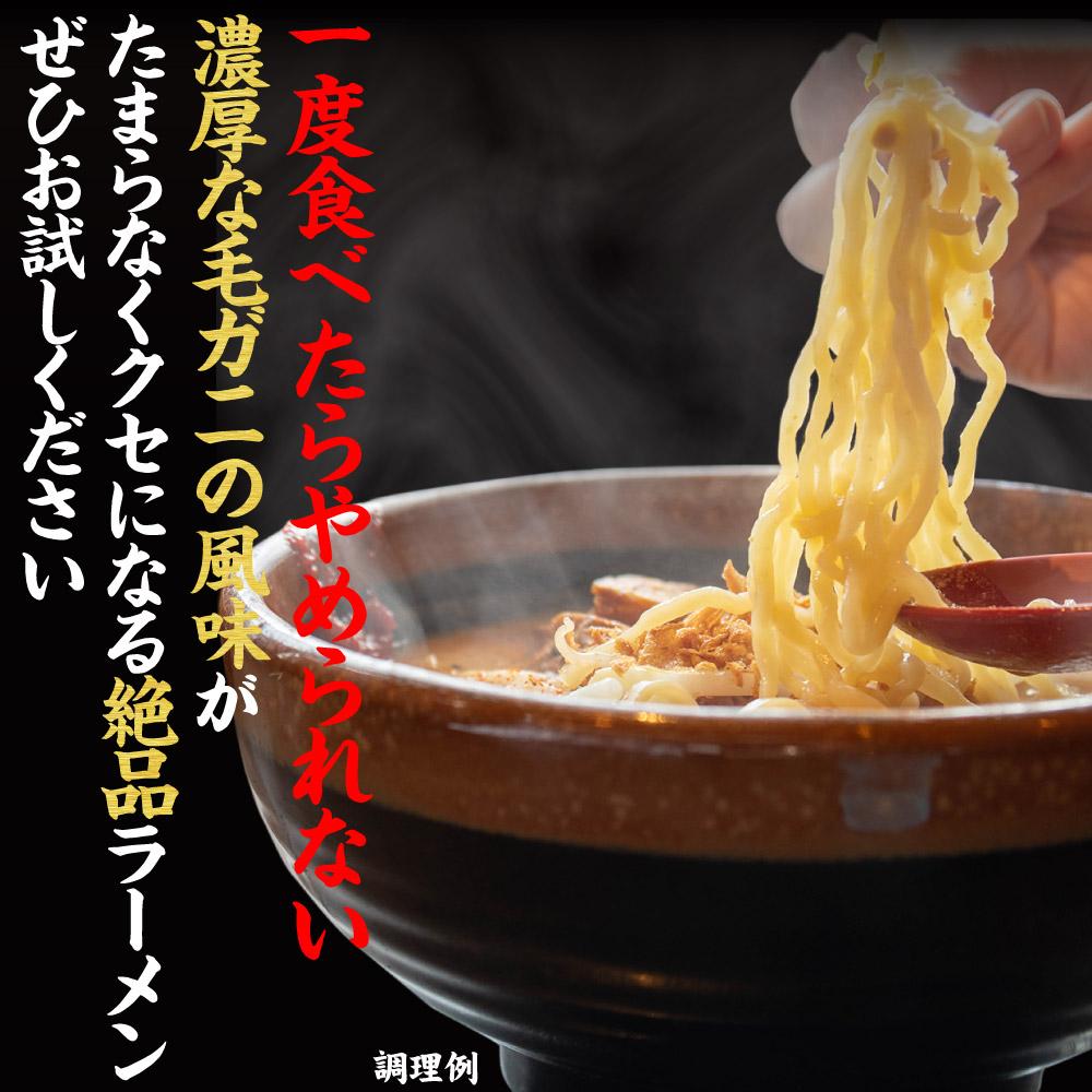 楽天市場】毛がに味 北海道ラーメン 1袋(味噌味) つらら マツコ ...