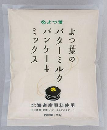 北海道産の原材料(小麦粉、砂糖、バターミルクパウダー)にこだわった、シンプルでナチュラルなパンケーキミックスです。 ハロウィン 北海道限定 よつ葉のバターミルクパンケーキミックス450gx2個セット ゆうパケット アレンジ自由 ホットケーキ よつ葉 牛乳・バター お歳暮 御歳暮 クリスマス