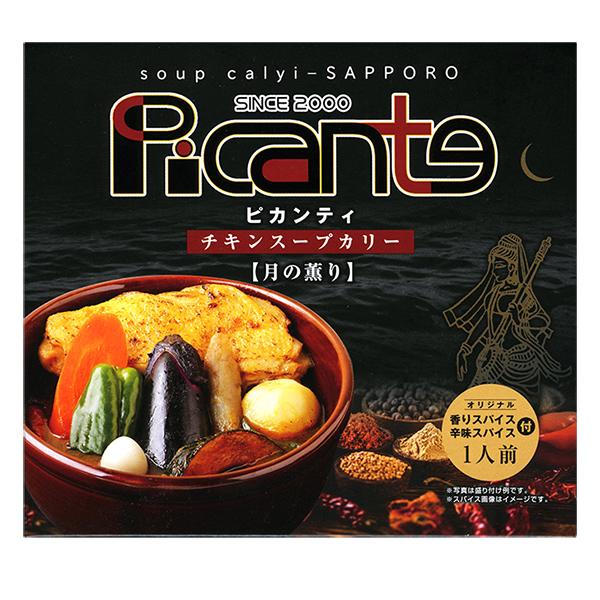 芳醇なスパイスによって生み出されたコクのあるスープが絶品なスープカレー 新着 札幌ピカンティ チキンスープカリー 1箱 月の薫り 382g 海外