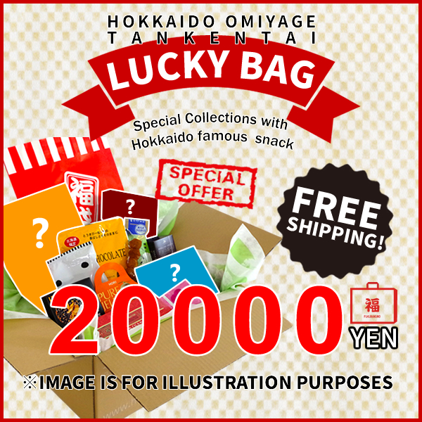【USA limited】HOKKAIDO SNACK LUCKY BAG  ¥20000 (Shipping Fee Included)
