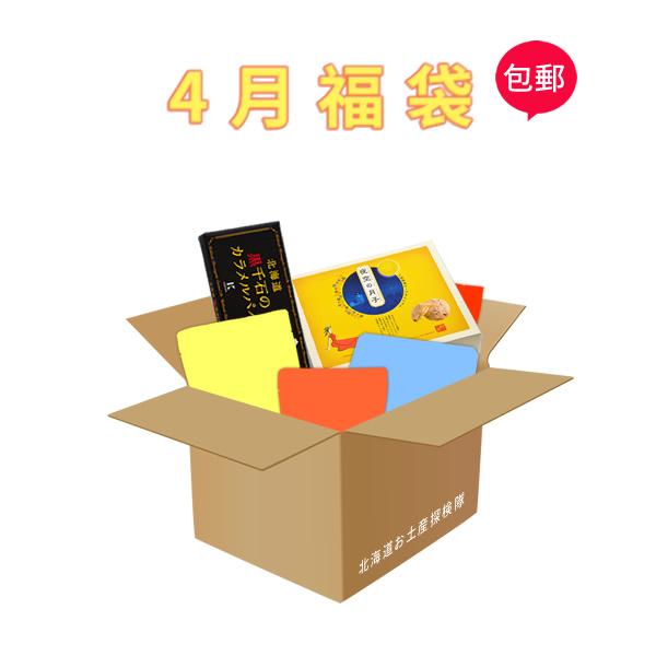 【DHL送料込】2019年4月福袋 台湾・香港・マカオ限定