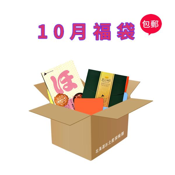 【DHL送料込】2019年10月福袋 台湾・香港・マカオ限定