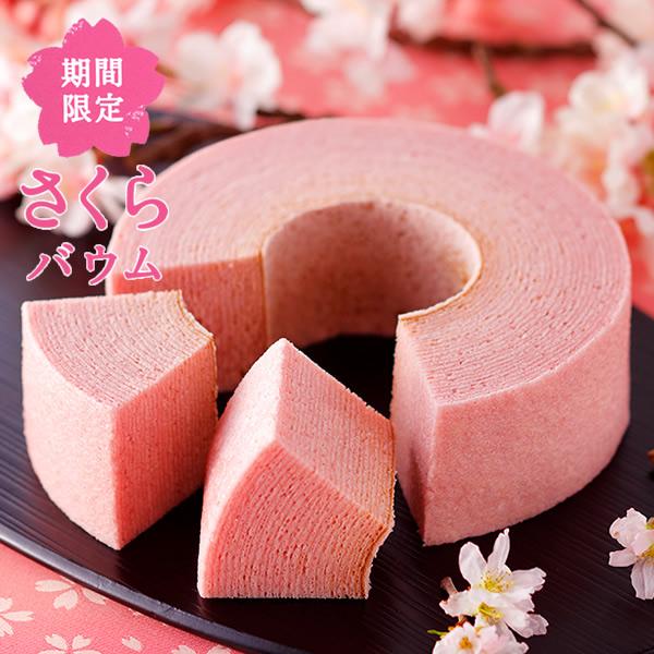 Hokkaido omiyage tankentai rakuten global market cherry tree cherry tree baum tsumugi gift petit gift present sweets cake gift negle Gallery