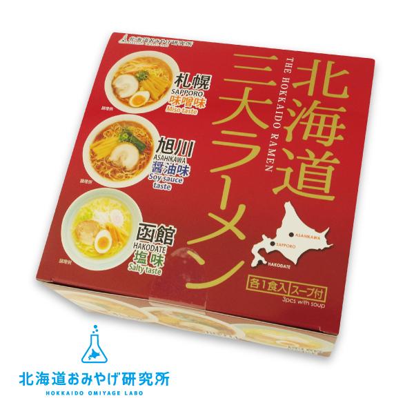 札幌 味噌 函館 内祝い 迅速な対応で商品をお届け致します 塩 旭川 しょうゆ が楽しめる 三大 醤油味 ラーメン 北海道 乾麺で日持ちもします 各1食入