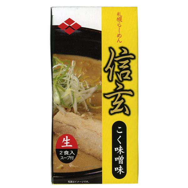 コクのあるスープに太めの縮れ麺が特徴のラーメン 信玄 しんげん 『4年保証』 こく味噌 新作送料無料 2食入