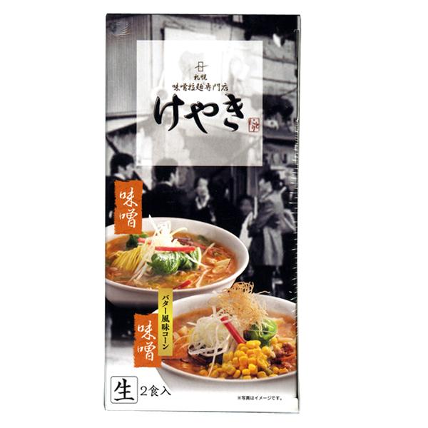 札幌みそラーメン専門店 けやき マート 新作送料無料 の味をご家庭でバター風味コーン1食分付き 2食入 さがみ屋 味噌拉麺