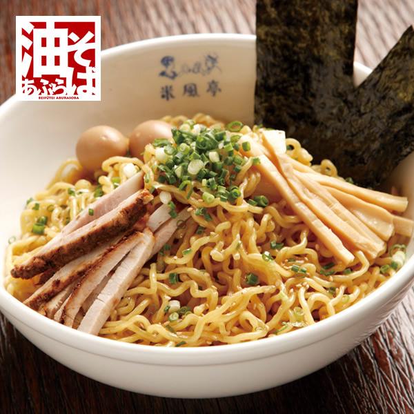 新生活 限定モデル 札幌の老舗ビアホールの看板メニュー スープのないラーメン 米風亭 油そば 2食入