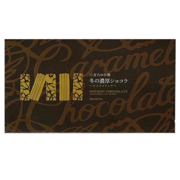 RYUGETSU SANPOROKU NO KOWARI ~NOUKOU CHOCOLATE 5 sticks (Valentine's Day limited goods)