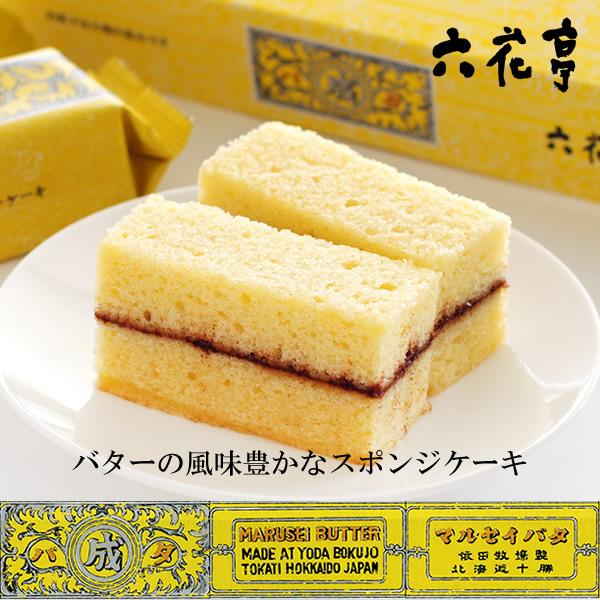 北海道のスイーツ>スイーツメーカーで選ぶ>六花亭>マルセイバターケーキ