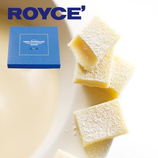 ロイズ (ROYCE) 生チョコレート ホワイト 20粒入スイーツ プレゼント ギフト プチギフト 誕生日 内祝い 北海道 お土産 贈り物