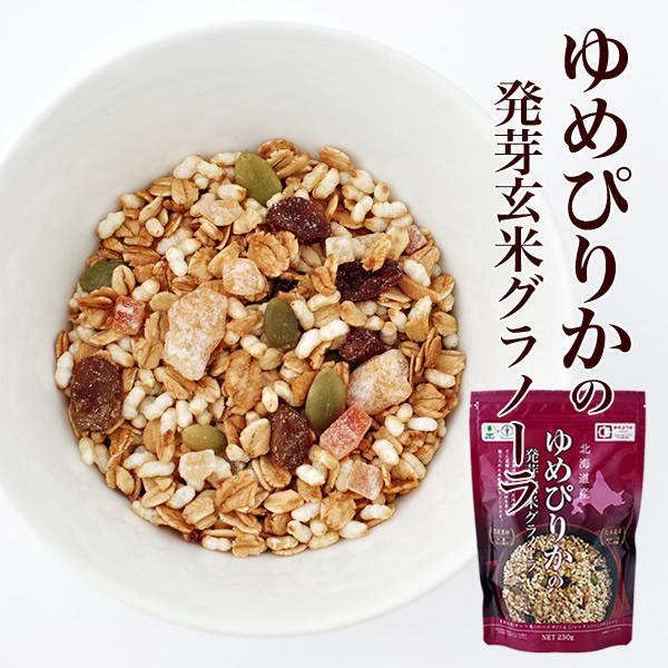 ゆめぴりかの発芽玄米を活かした本格派グラノーラ ホクレン ゆめぴりかの発芽玄米グラノーラ 230g