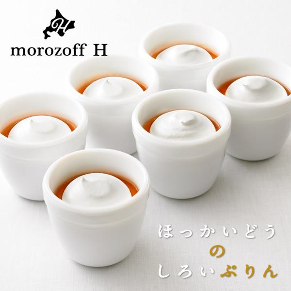 【送料無料】モロゾフ…