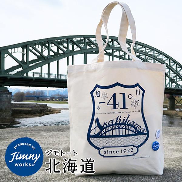 「じもと」の魅力がいっぱいにつまったトートバッグ「ジモトート北海道」に第二弾が加わり全18市町村に! 【予告! クール便でも8,600円以上ご購入で送料無料→9月19日20時~9月19日23時59分まで】ジムニーワークス JIMOTOTE(ジモトート) Size(大)