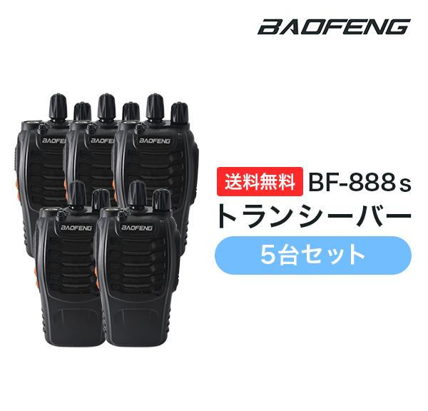 【5台セット】BF-888sトランシーバー(BAOFENG)【無線機 タイマー機能 VOX ハンズフリー アラーム バッテリー 人気 最新 便利 まとめ買い】