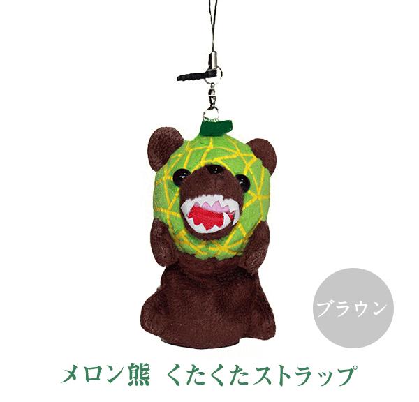 熊 メロン 知ってる?ゆるくない「ゆるキャラ」と言えば。。【夕張メロン熊】に会えるのか!? そらち・デ・ビュー