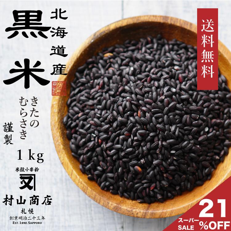 北海道産黒米 きたのむらさき 健康効果も期待できるお米です いつものお米に黒米を入れて炊くとモチモチとした食感がプラスされ美味しく食べられます \スーパーSALE 21%off sale きたのむらさき1kg 令和2年産 古代米 新作からSALEアイテム等お得な商品満載 黒米 2020年産 送料無料 通販 激安 北海道産
