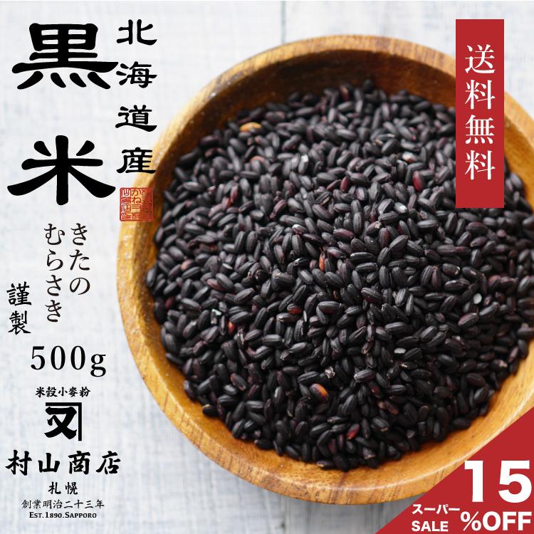 北海道産黒米 きたのむらさき ラッピング無料 健康効果も期待できるお米です いつものお米に黒米を入れて炊くとモチモチとした食感がプラスされ美味しく食べられます \スーパーSALE 15%off sale お気にいる 黒米 北海道産 2020年産 令和2年産 送料無料 古代米 きたのむらさき500g