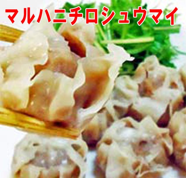 トップブランドマルハニチロの国産鶏使用冷凍しゅうまい トップブランドマルハニチロの国産鶏使用冷凍しゅうまい700g 50個 国内正規総代理店アイテム 新品 シュウマイ 冷凍A 日本加工 焼売 しゅうまい