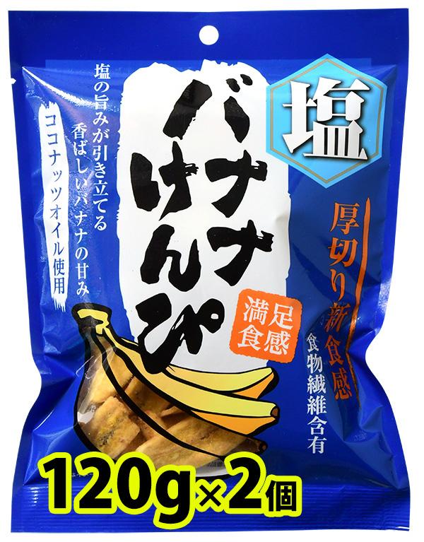 完売 塩バナナけんぴ240g 120g×2袋 新作送料無料 ネコポス