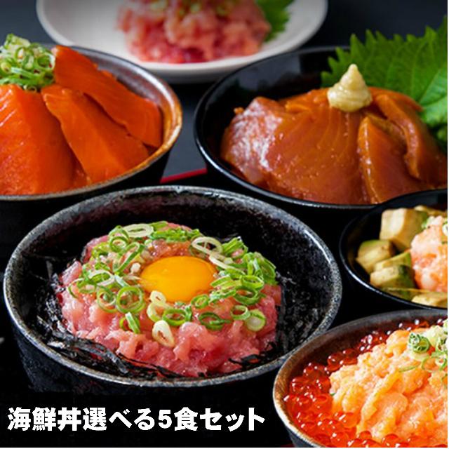 海鮮丼セット 豪華海鮮丼人気の5種類から選んで 日本全国 送料無料 お試しご馳走食べ比べ 5食分セットでこの価格はお得 選べる 海鮮丼 お試しセット マグロ漬け1p ネギトロ1P+サーモンネギトロ1p+炙りまぐろ1P+びんちょうまぐろ1P サーモン まぐろ丼 冷凍A 直輸入品激安 ネギとろ 詰め合わせセット ねぎとろ丼 鮪 計5食