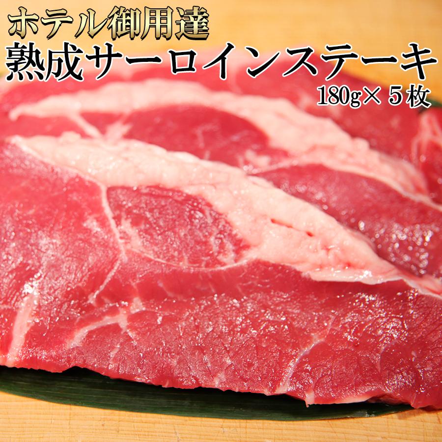 熟成 サーロインステーキ 180g 5枚おとなの週末に掲載サーロインステーキ セット 熟成肉 熟成牛 ステーキセット ステーキ肉 ステーキ用 牛肉 サーロイン お取り寄せグルメ 冷凍A