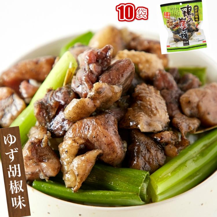 日向屋 鶏の炭火焼 ゆず胡椒味 100g×10個 鶏 鶏の炭火焼き 送料無料/常温便