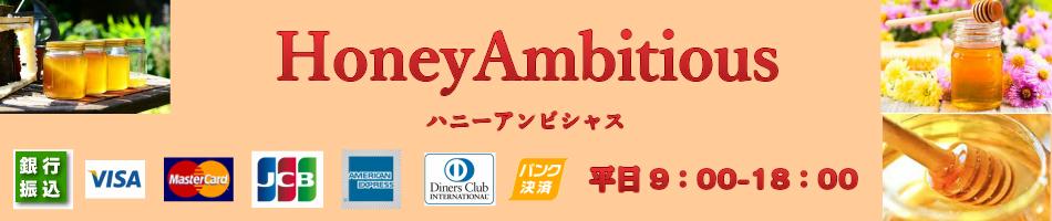 国産蜂蜜専門店ハニーアンビシャス:国産純粋はちみつと北海道の健康・安心・美味な食材をお届け致します