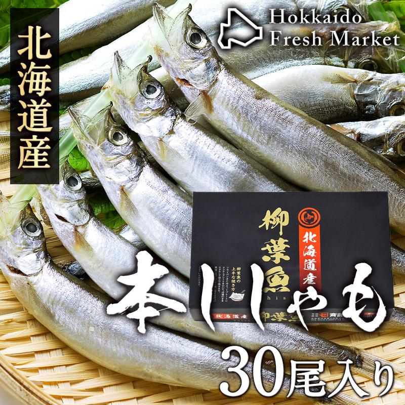 北海道産 当店限定販売 本ししゃも メス タイムセール 焼き魚 惣菜 食品 30尾セット グルメ お取り寄せ