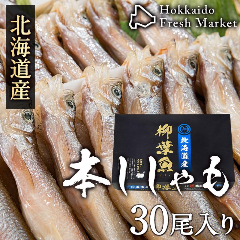 北海道産 本ししゃも オス 焼き魚 惣菜 30尾セット ストア 食品 グルメ お取り寄せ 最新アイテム