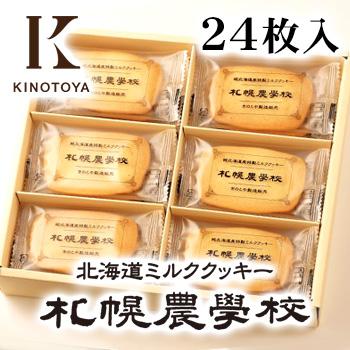 楽天市場】ミルククッキー札幌農学校 24枚入 北海道 お土産 おみやげ ...