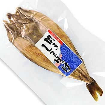 有頭縞ほっけ 北海道 お土産 おみやげホワイトデー 2020