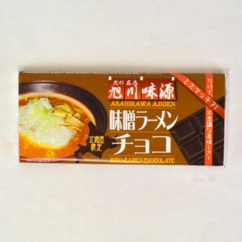 旭川味源味噌ラーメンチョコ