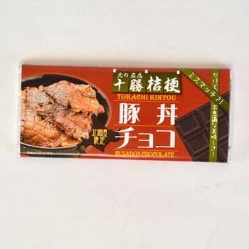 十勝桔梗豚丼チョコ
