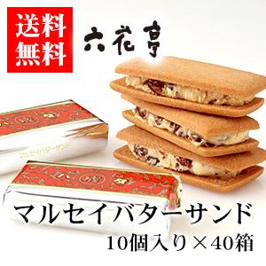 バター 六花 サンド 亭 【楽天市場】六花亭製菓 六花亭