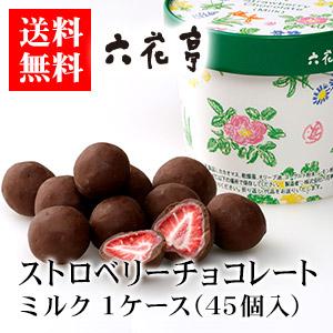 【ポイント5倍商品】【送料無料】六花亭 ストロベリーチョコ ミルク 100g 1ケース(45個)母の日 2020