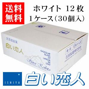 【ポイント5倍商品】【送料無料】石屋製菓 白い恋人 ホワイト 12枚入り 1ケース(30個)母の日 2020