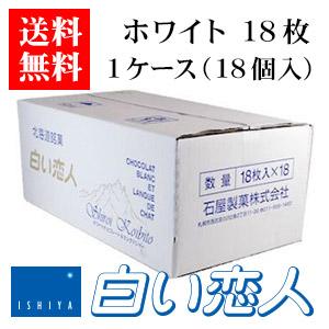 【ポイント5倍商品】【送料無料】石屋製菓 白い恋人 ホワイト 18枚入り 1ケース(18箱)母の日 2020