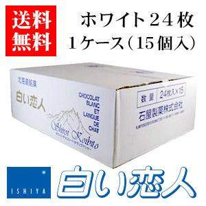 石屋製菓 白い恋人 ホワイト 24枚入り 1ケース(15個)母の日 2019