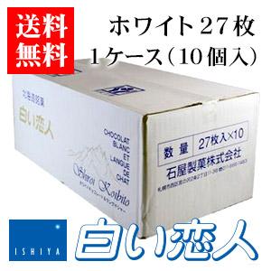 【送料無料】石屋製菓 白い恋人 ホワイト 27枚入り 1ケース(10個)母の日 2019