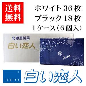【ポイント5倍商品】【送料無料】石屋製菓 白い恋人 54枚(ホワイト36枚・ブラック18枚)入り 1ケース(6個)母の日 2020